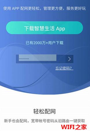 192.168.3.1手机登录页面