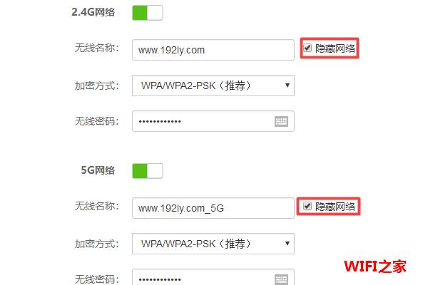 怎样修改wifi名称和密码