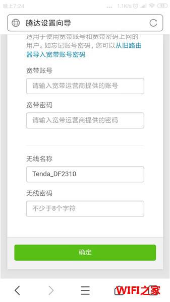 tendawificom登录设置密码