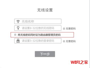 tendawificom登录密码