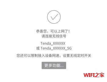 腾达(Tenda)AX12怎么设置上网