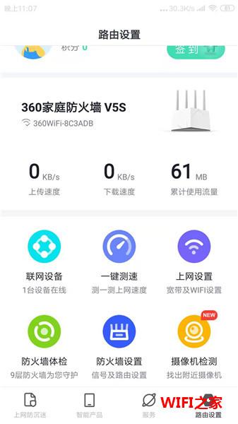 360安全路由器怎么修改wifi密码