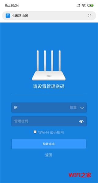 小米路由器管理密码和wifi密码一样吗