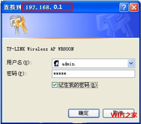 192.168.0.1修改密码