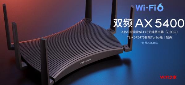 AX5400双频Wi-Fi 6无线路由器怎么设置
