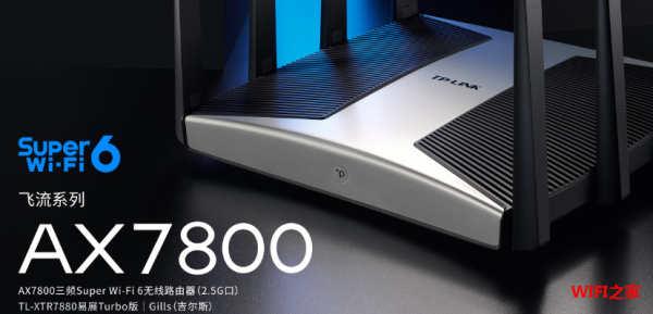 TL-XTR7880易展Turbo版怎么设置上网